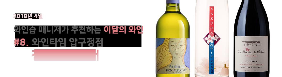 이달의와인_-bottle_01.png